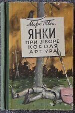 1953 A YANKEE IN KING ARTHUR'S COURT Mark Twain Vintage Soviet RUSSIAN Kid' Book