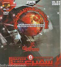 NADEEM SARWAR - HUM HUSSAINI HAIN - NOHAY CARDBOARD PACKING DVD VOL 27
