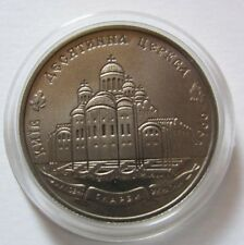 The TITHE CHURCH (DESIATYNNA) Ukraine 1996  2 UAH Coin Stone Temple KM#29 + COA