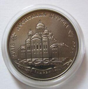 The TITHE CHURCH (DESIATYNNA) Ukraine 1996  2 UAH Coin Stone Temple KM#29 + COA