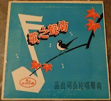 """10"""" Album By Japanese Artists on Nam Sing QTLP-104  See Photos for information"""