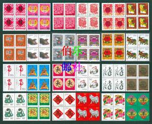 CHINA 1992-1 - 2003-1 BLK 4 New Year Full Monkey Cock stamps set Zodiac Ox
