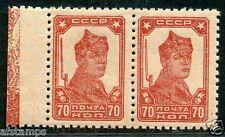 Russia (S0112). Sc. 413/26. 70 kop pair watermark variety. MNHOG