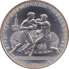 1980 Silver Proof Russian 10 Roubles Olympic Commemorative Coin BOXING