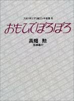Only Yesterday Storyboard Japan Book Studio Ghibli Vol.6 Hayao Miyazaki Anime