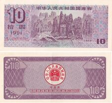B7093, Treasury Bond of P.R.China, Five Yuan (10 Dollars Loan) 1991
