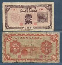 China Federal Reserve Bank of China 1, 5 Chiao Set, 1938, P J46 J50, VF VG
