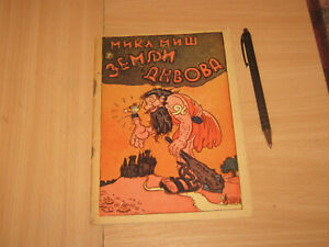 MICKEY MOUSE IN THE GIANT LAND COMIC BOOK YUGOSLAVIA 1946 MIKA MIS RARE !!!!
