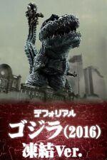PRE X-PLUS Deforeal Godzilla 2016 Frozen ver. Bandai Premium Limited Edition