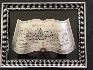 Islamische Wand Deko Wandbild Islam Koran Quran Allah Yasin/Ayetelkürsi  Auswähl