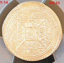 RARE 1910 CHINA Tibet Tangka Silver Coin PCGS Y-14 MS 63
