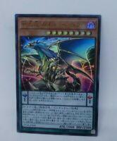 Yugioh OCG Chaos Emperor, the Dragon of Armageddon VP18-JP004 Ultra Ea361