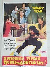 Jackie Chan Vintage Greek Movie Poster Karate Kung Fu Action Movies