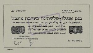 Israel, 500 Mils - 50 Pounds, Emergency Issue 1948, P.1 - P.5, REPRODUCTION