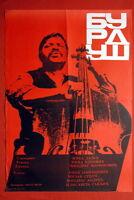 BURDUS JOVAN JANICIJEVIC 1970 RARE EXYU MOVIE POSTER