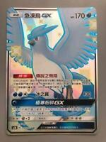 PTCG Pokemon Chinese Dreams Come True SM AC2B GX SSR Shiny Articuno Full Art NEW