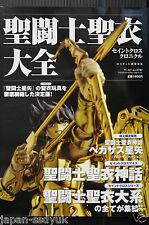 Saint Seiya Photo & data book Saint Cloth Chronicle