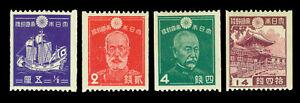JAPAN 1938 1st SHOWA  set of COILS  Sk # 240-243  (Sc 276-279) mint MH