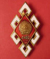 Mongolian MEDICAL UNIVERSITY School Graduate Badge Soviet era Doctor Mongolia A+