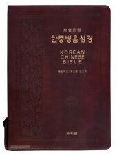 Korean Chinese Bilingual Pinyin Bible Han Zhong Sheng Jing Expedite Shipping