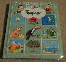 Russian Encyclopedia kids book Энциклопедия для малышей ПРИРОДА baby education