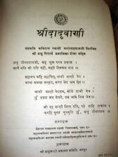 INDIA - FAMOUS INDIAN SAINT - SHRI DADUVANI IN HINDI - PAGES 748