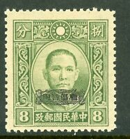 China 1943 Kwangtung 8¢ Dah Tung w/dah Japan Occ Overprint Scott 1N3 MNH R921