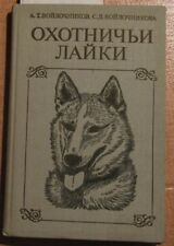 Russian Text Book Employee Dog Canine 1982 Education Army Hunting Husky Laika Ol
