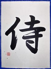 """SAMURAI"" CALLIGRAPHY BRUSHED OVER GENUINE GOLD LEAF ON HANDMADE PAPER"
