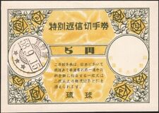 RYUKYU, 1958. Int'l Reply Coupon  RRC1 Last Day, Ginowan
