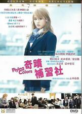 Flying Colors DVD Arimura Kasumi Yoshida YoTanaka Tetsushi NEW R3 Eng Sub