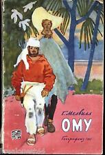 Герман Мелвилл Herman Melville OM 1960 russian book