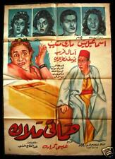 My Mother-in-Law Is Angle Egyptian Movie Poster 1960