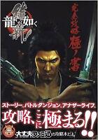 Ryu ga Gotoku GAME GUIDE BOOK  Yakuza  Ryu ga Gotoku   2014