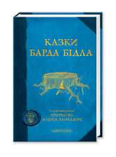 In Ukrainian book - The Tales of Beedle the Bard J. K. Rowling Казки Барда Бідла