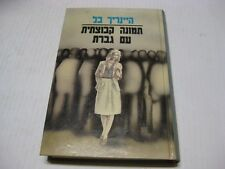 HEBREW EDITION  Heinrich Boll Gruppenbild mit Dame Group Portrait with Lady