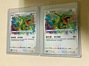 (2) T-Chinese pokemon Sword Shield Rayquaza Amazing Rare AR lot sharp