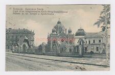 JUDAICA HUNGARY TEMESVAR ZSINAGOGA SYNAGOGE Synagogue JEWISH PC 1912 - J1046
