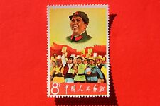 China  STAMP 1967 SC#951, W2  Culture Revolution  Mao among various races  Used
