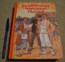 Russian БЕЛОРУССКИЕ НАРОДНЫЕ СКАЗКИ GIFT BOOK kids BELARUSIAN FOLK TALES NEW