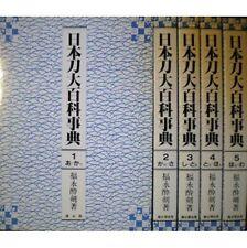 Japanese Sword Katana Japanese Super Encyclopedia Book