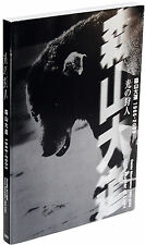Daido Moriyama HUNTER OF LIGHT scarce museum catalog near fine copy