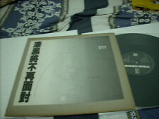 a941981 Lowell Lo 盧冠廷 Promo LP Single You Won't Face the Darkness Anymore (Darke