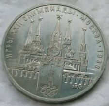 One Roubles 1978 Rusia
