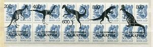 LOCAL_5_3 1991 Russia Adjara Georgia animals dinosaurs 50kop OVERPRINT SURCHARGE
