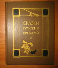 Fairy Tales by Russian Writers: Pushkin, Lermontov. Russian Kids Book 1985