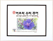 "Korean Art Bible Words, double-matted #008 ""O LORD, our Lord"""