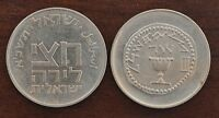ISRAEL - PROOF RARE 1/2 LIRA COIN 1961 YEAR KM#31 PURIM