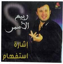 Arabische Musik - Rabih El Asmar - Esharet Estefham