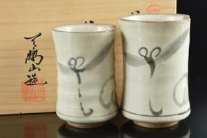 #6274: Japan Hagi-ware Dragonfly pattern Sencha TEACUP Yunomi 2pcs w/signed box
